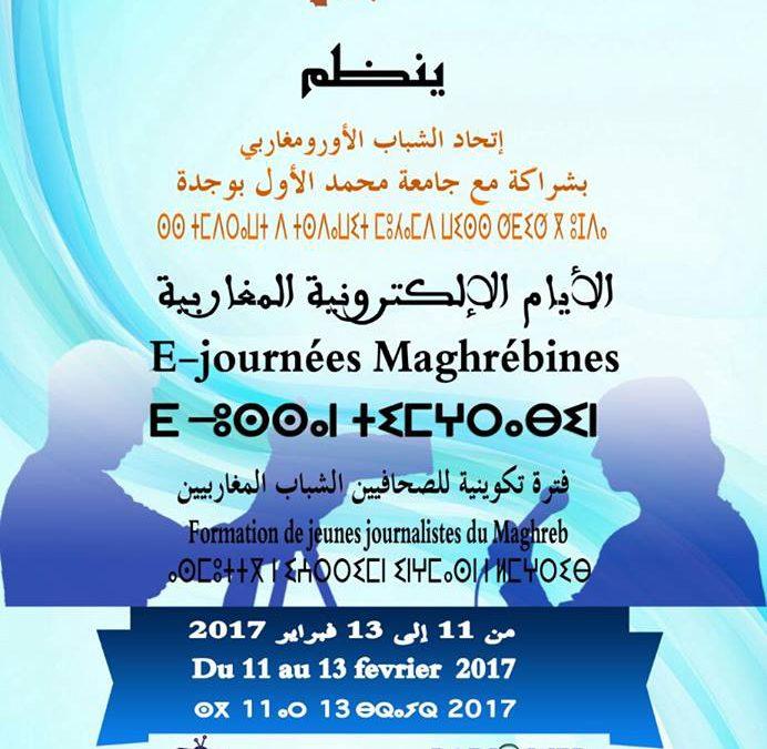 Premières e-journées maghrébines à Oujda entre le 11 et 13 février 2017
